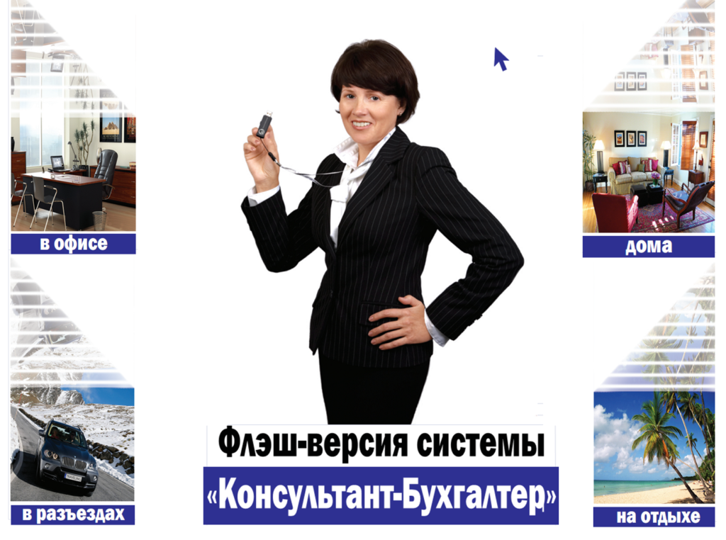 Консультант-Бухгалтер ФЛЭШ-ВЕРСИЯ: Ваш электронный Консультант всегда с собой!