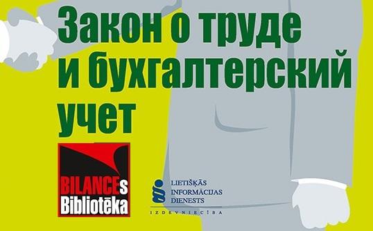 Новая книга Майи Гребенко «Закон о труде и бухгалтерский учет»