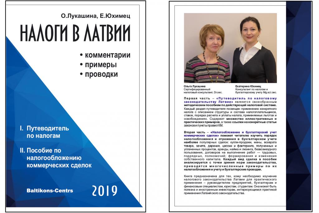 Два пособия двух авторов — в одной книге: Ольга Лукашина, Екатерина Юхимец «НАЛОГИ В ЛАТВИИ»