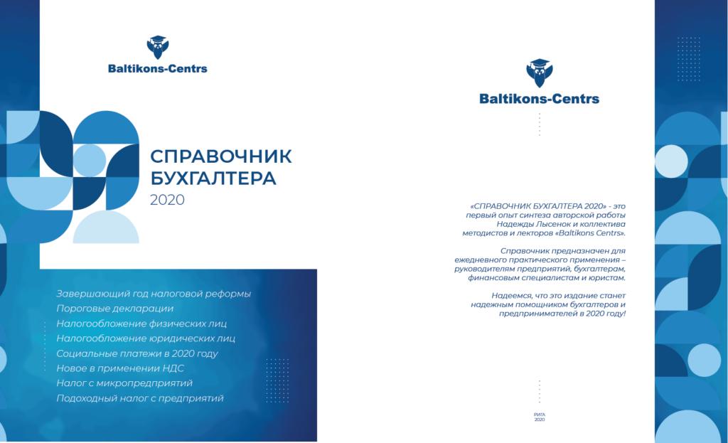 Новое пособие: «СПРАВОЧНИК БУХГАЛТЕРА 2020»