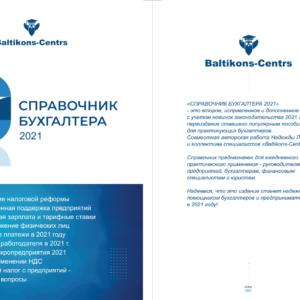 Обложка, краткое содержание справочника 2021