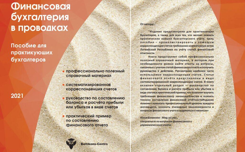 Новая книга Юлии Бояренко «Финансовая бухгалтерия в проводках. Пособие для практикующих бухгалтеров»